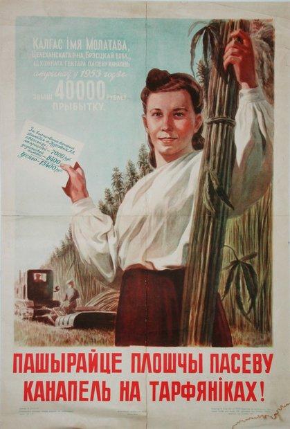 Белорусские плакаты советского