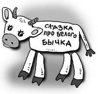 сказка-про-белого-бычка