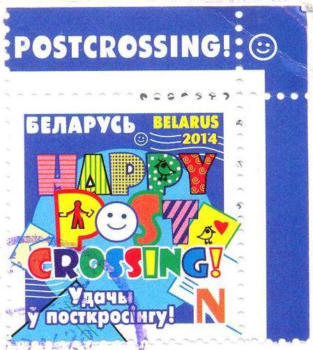 Белорусская посткроссинговая марка