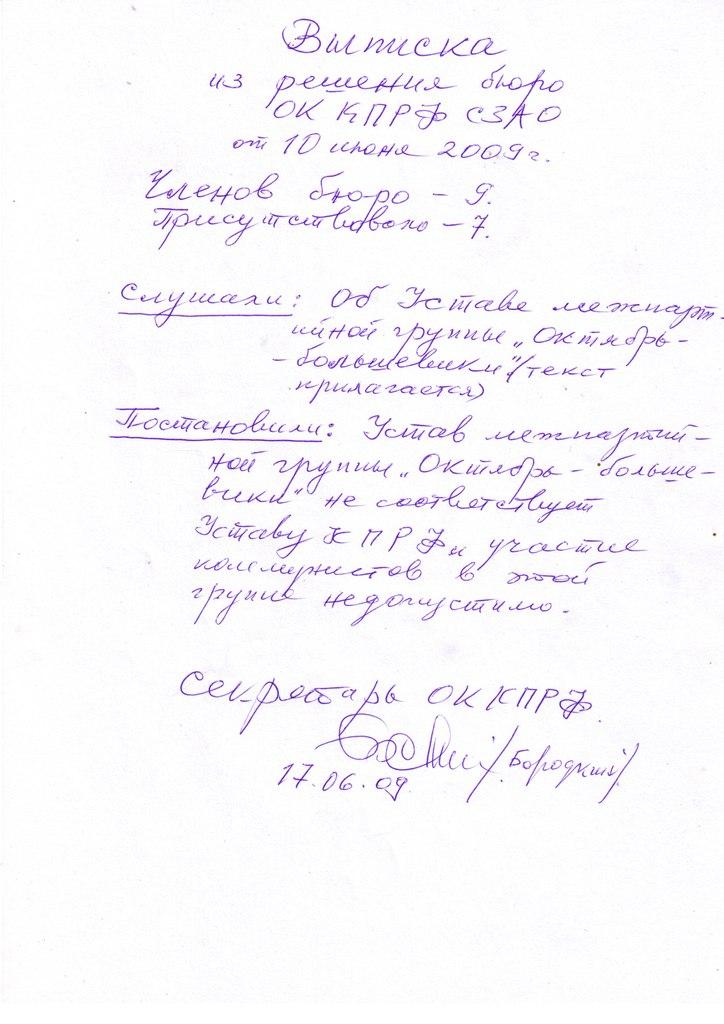 группа Октябрь и КПРФ