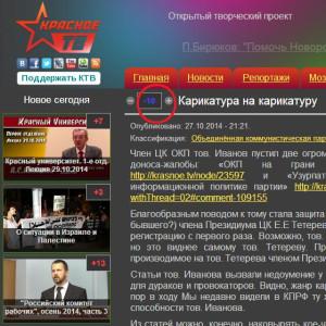 Ivannikov-ocenko30102014