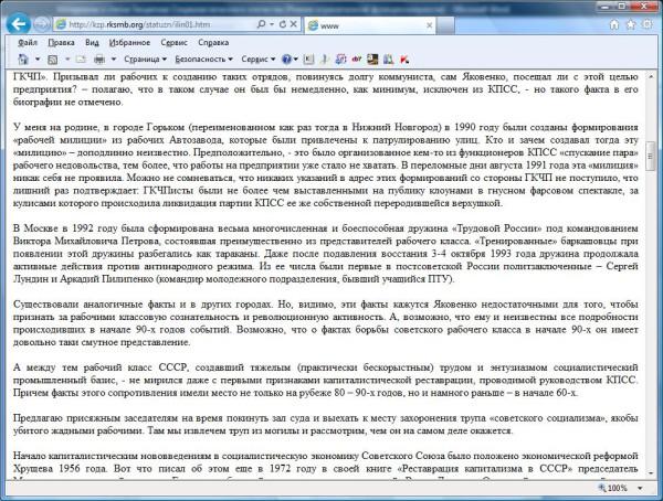 Письмо Ильина с упоминанием Лундина на сайте КЗП (Глаголевой)