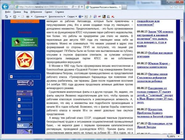Роман Ильин, политзаключённый - жертва цензуры Донченко