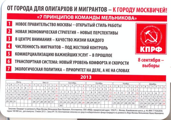 Календарик Мельникова перед 'выборами' Собянина - 2013. Экономия