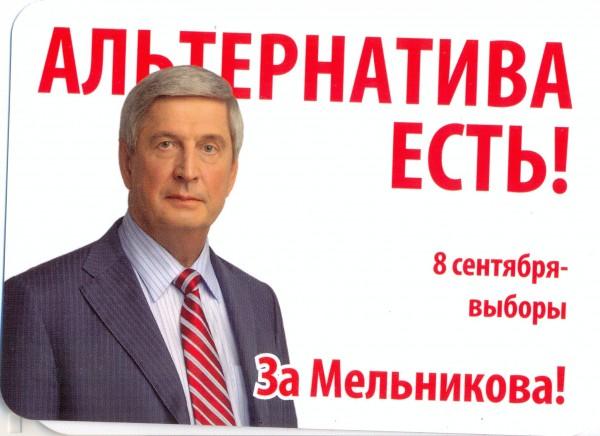 Календарик Мельникова перед 'выборами' Собянина - 2013. Обещания