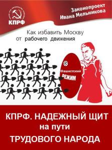 КПРФ. Надежный щит на пути трудового народа