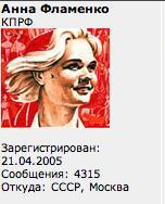Анна Дронова на форуме КПРФ