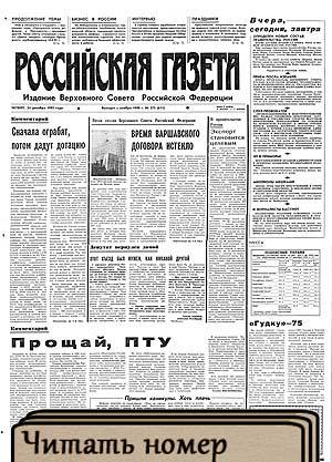 Российская газета - издание Верховного Совета Российской Федерации