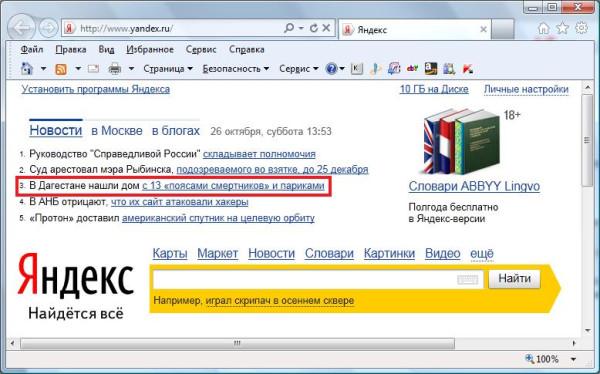 И вновь 'горячие' новости от 'Яндекса'
