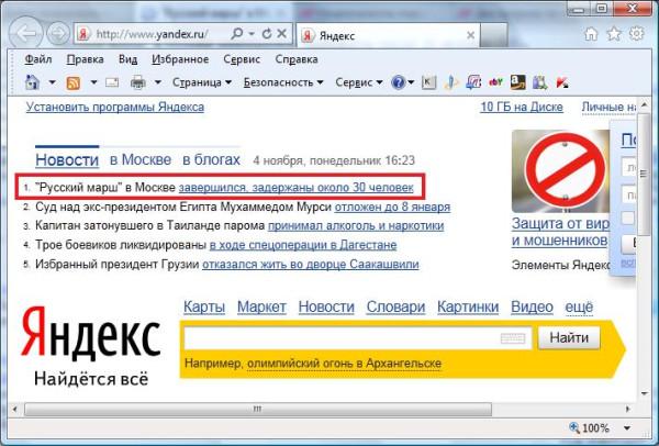 04112013_Yandex_vyd