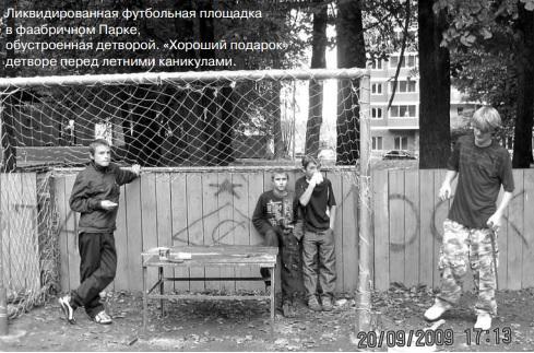 ликвидированная футбольная площадка в фабричном парке Троицка