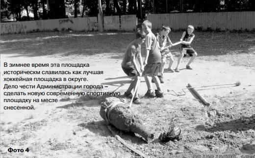 ликвидированная футбольная площадка в фабричном парке Троицка2