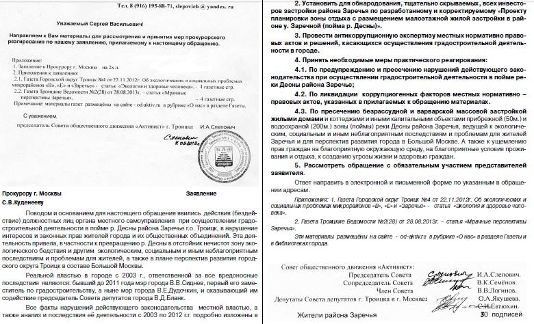 Прокуратура_Заречье