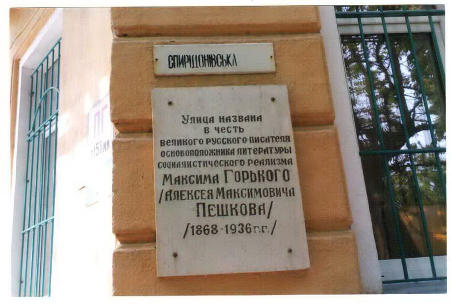 Спиридоновская - Горького