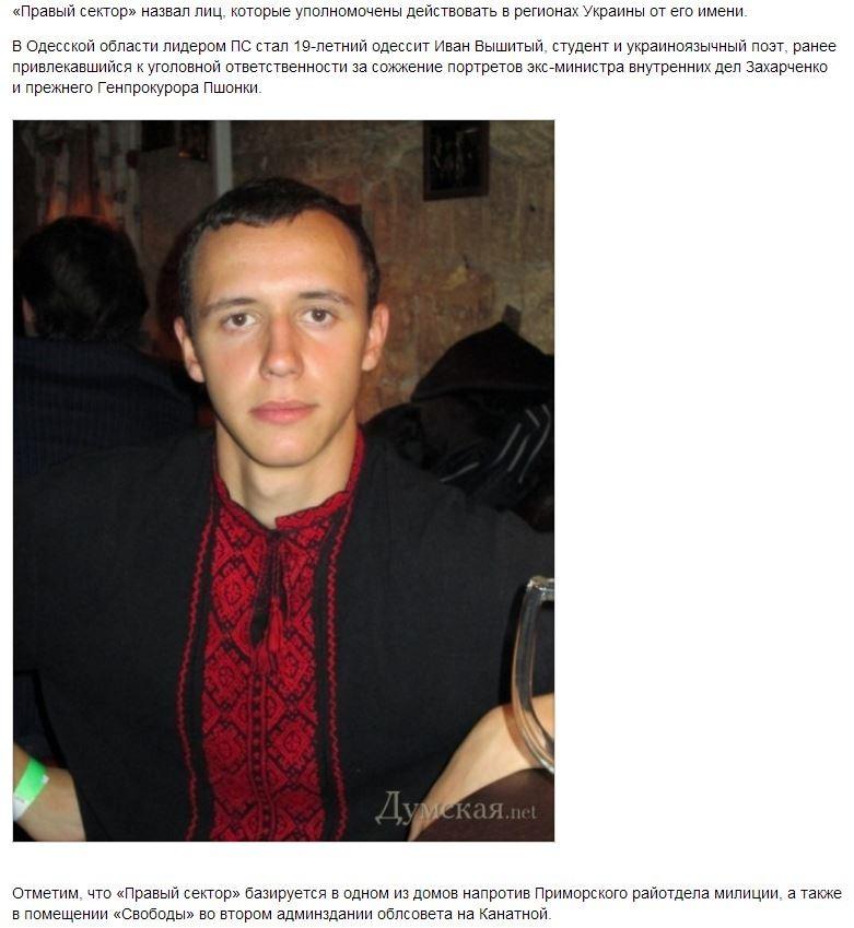 Иван Вышитый