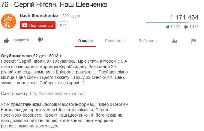 Сергій Нігоян. Проект