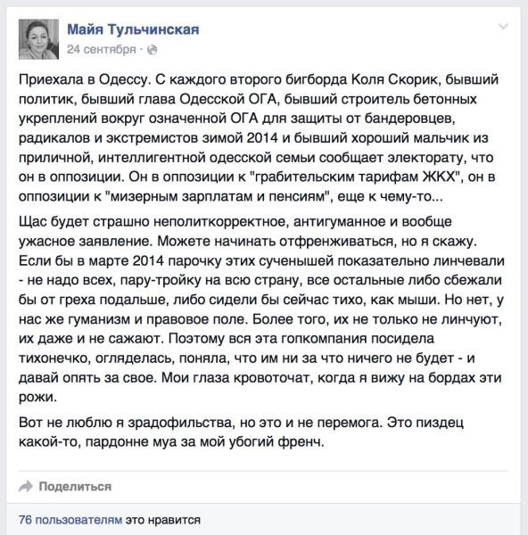 Нет_фашизма_76_likes.jpg