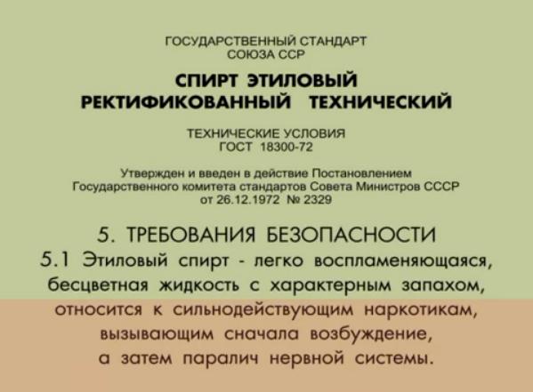 ГОСТ 18300-72