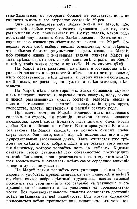 третья страница главы
