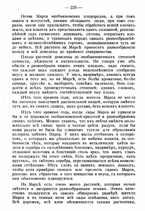 Шестая страница главы