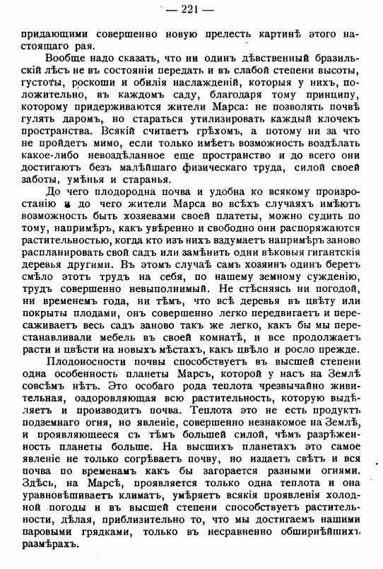 Восьмая страница главы