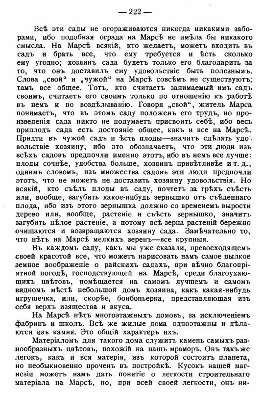Девятая страница главы