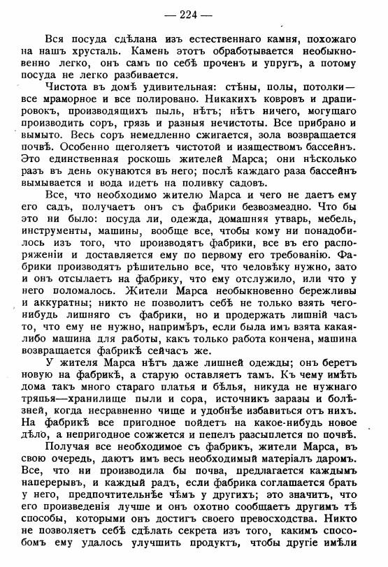 Одиннадцатая страница главы
