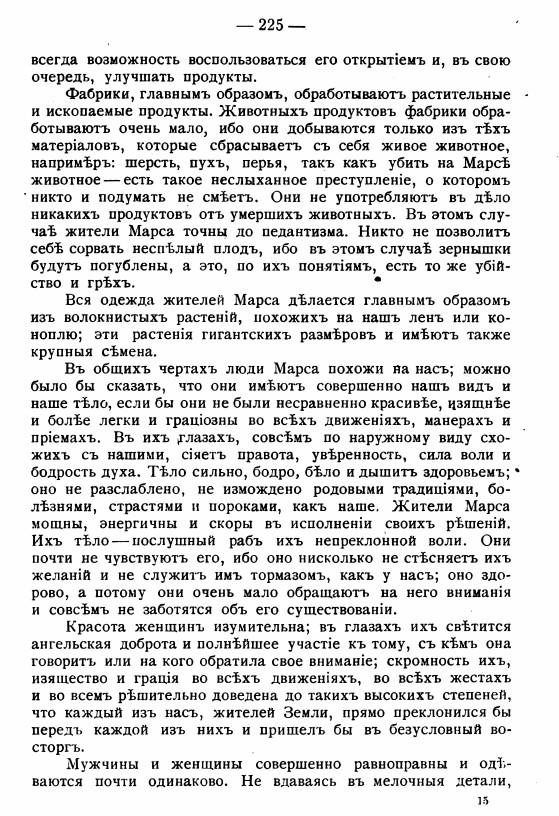 Двенадцатая страница главы