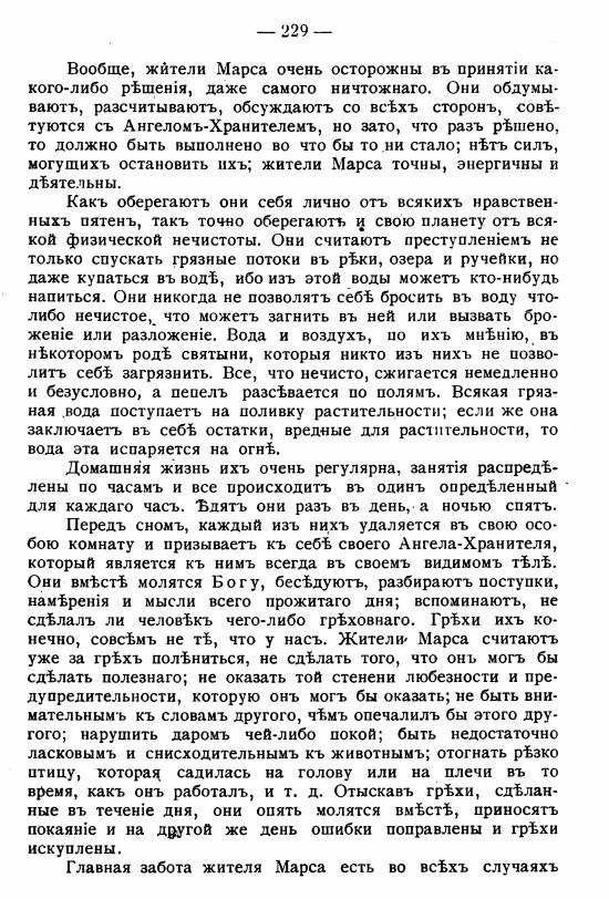 Шестнадцатая страница главы