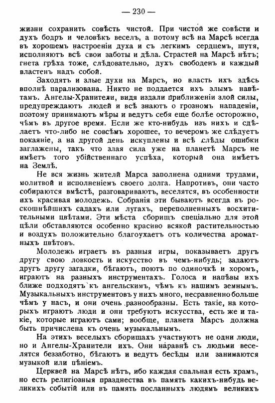 Семнадцатая страница главы