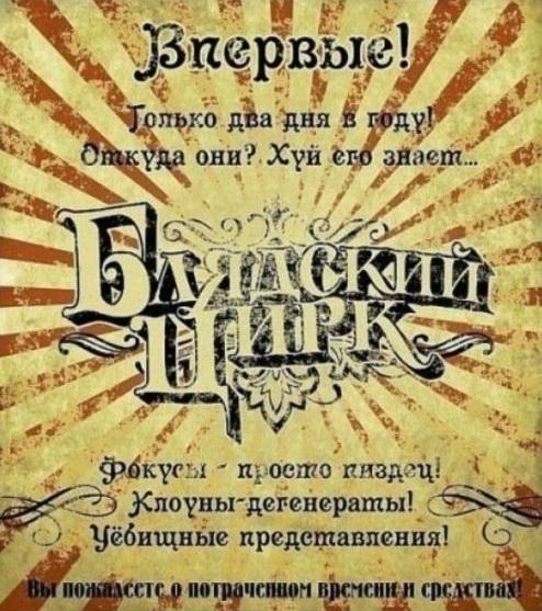 !_Блядский цирк
