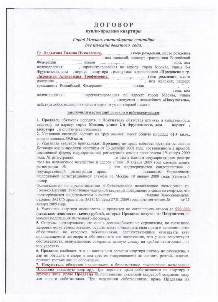 Договор Л-Л 1