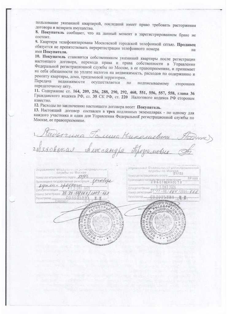 Договор Л-Л 2
