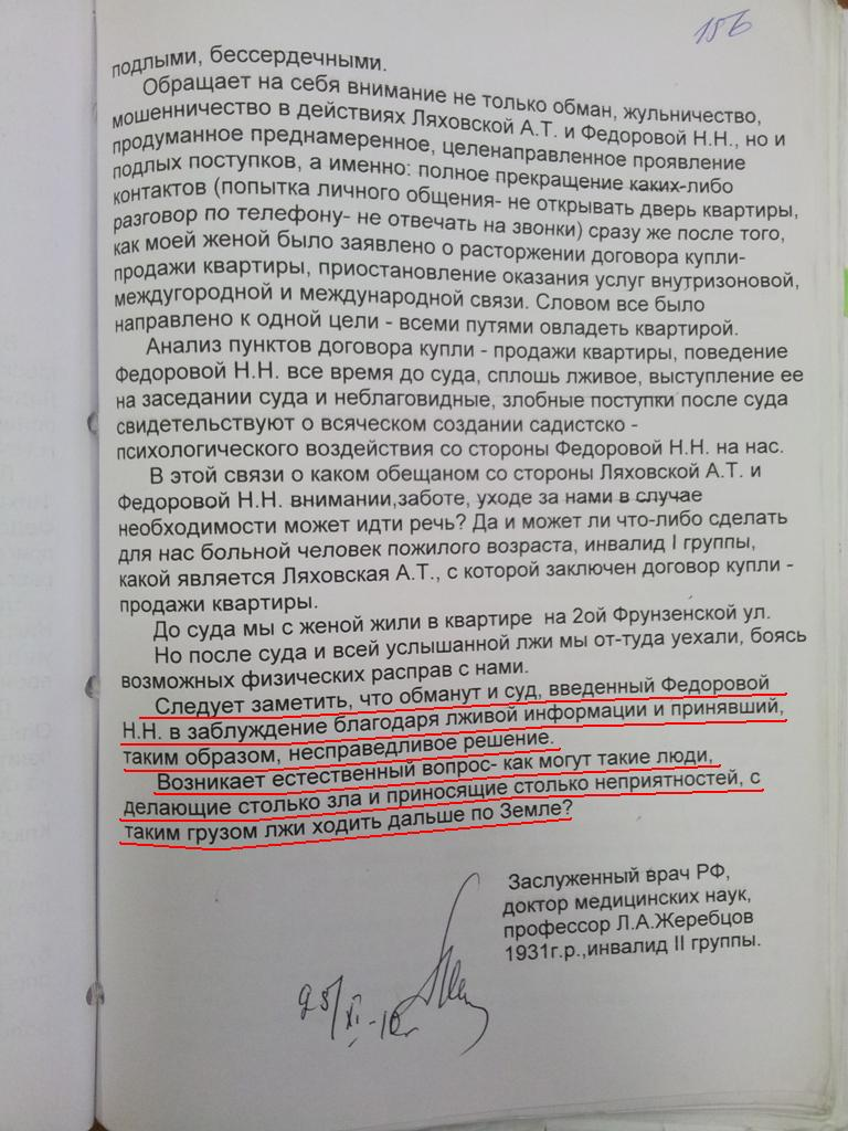 Кассация Жеребцова-2