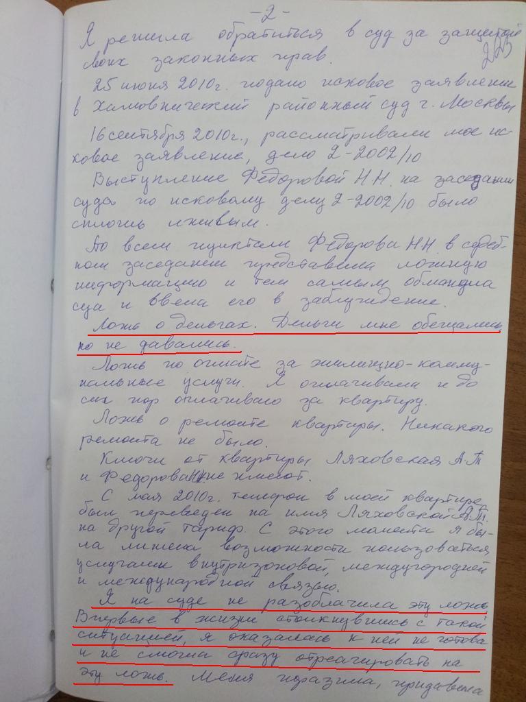 КассацияЛад-1
