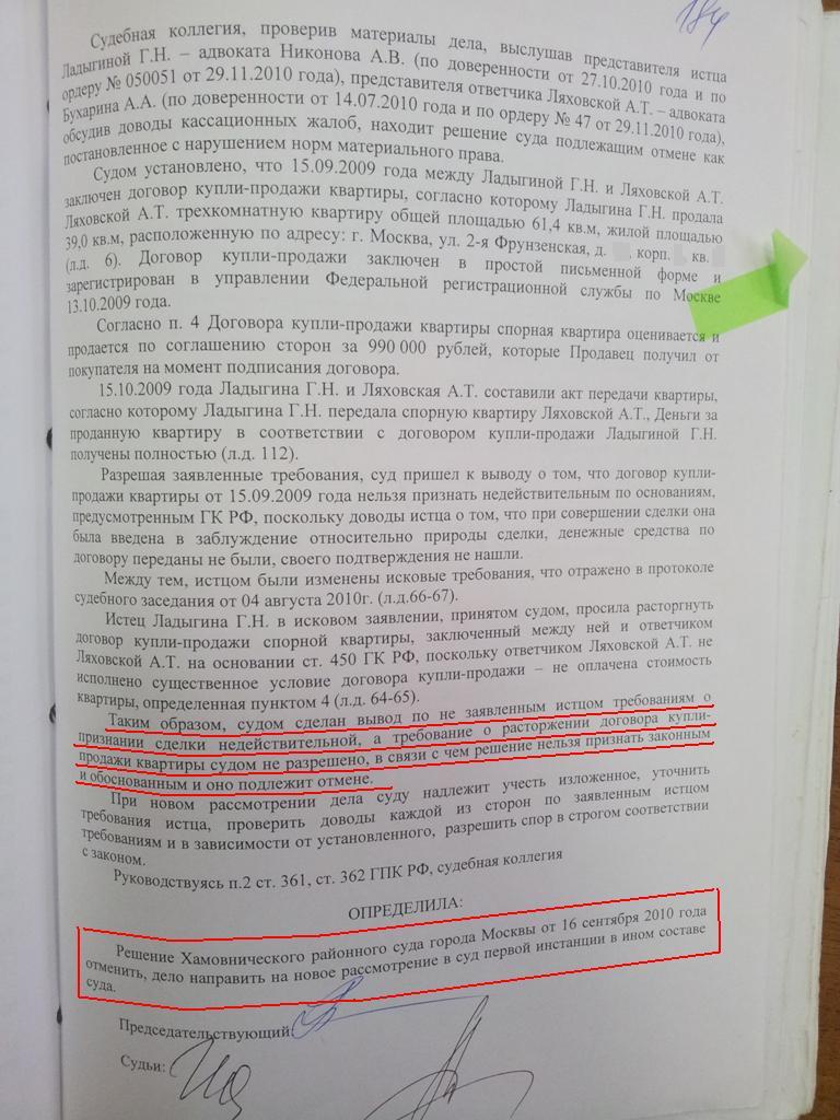 Определение пер-2