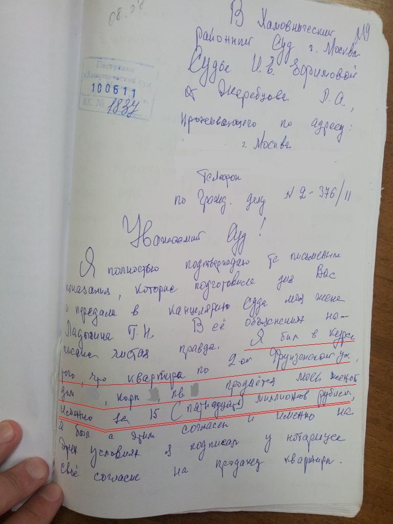 Пояснения Жер-1