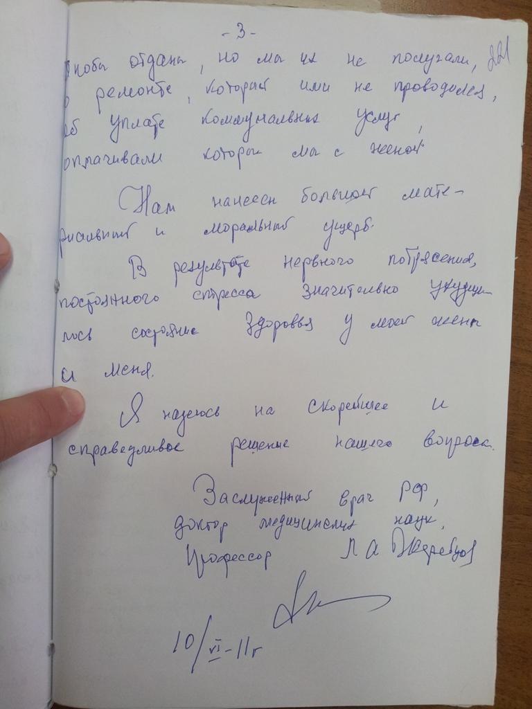 Пояснения Жер-3