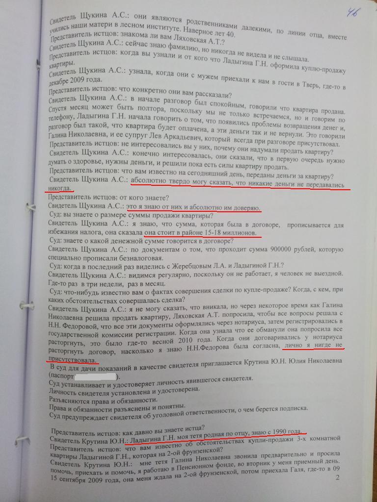 Протокол 2