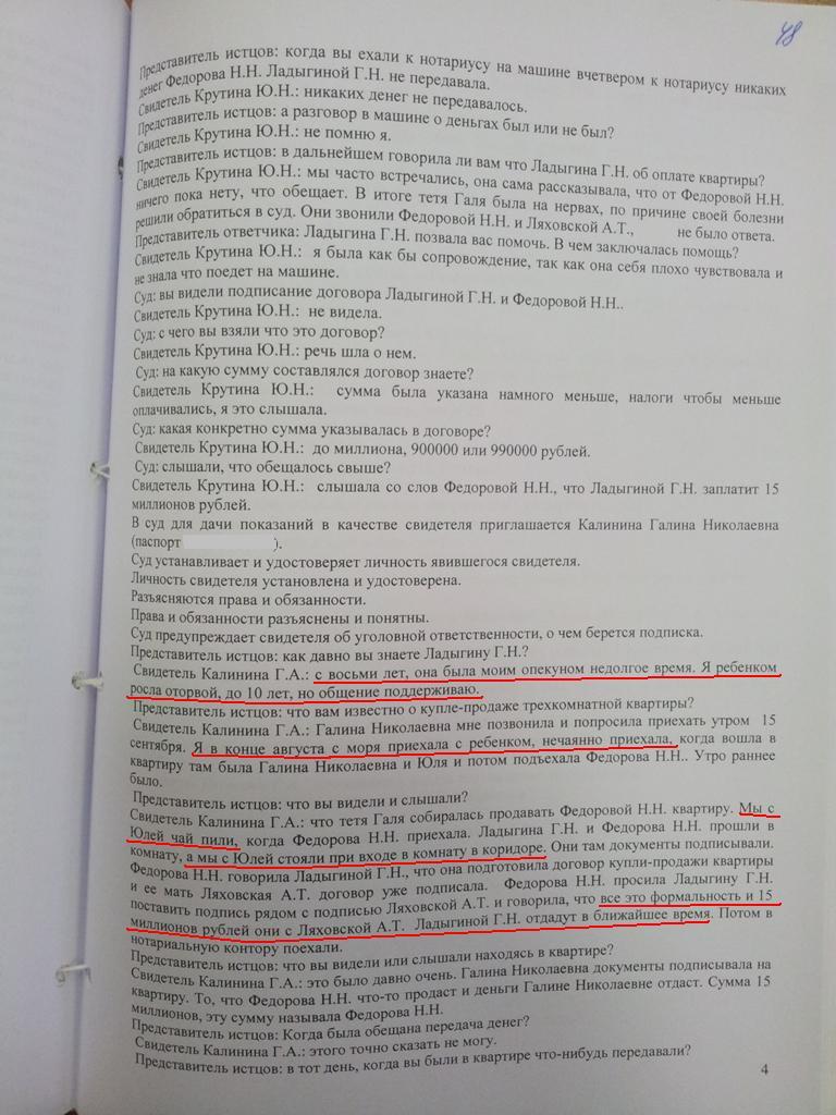Протокол 4