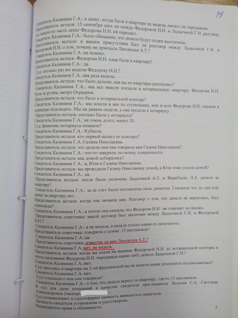 Протокол 5