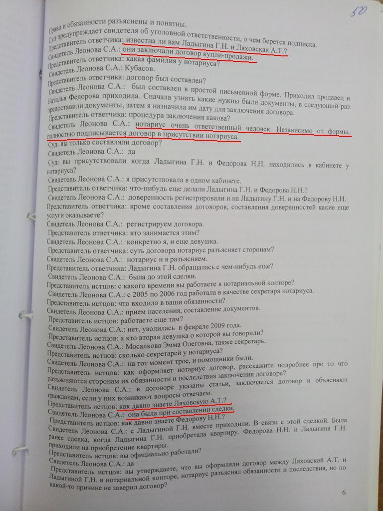 Протокол 6