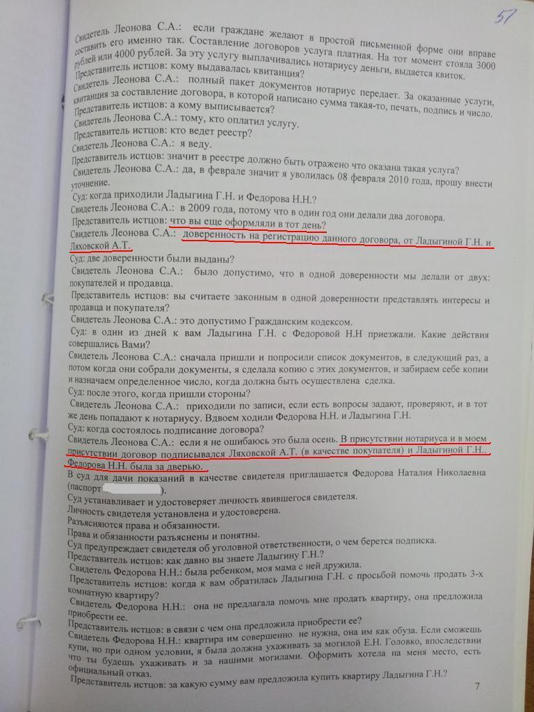 Протокол 7