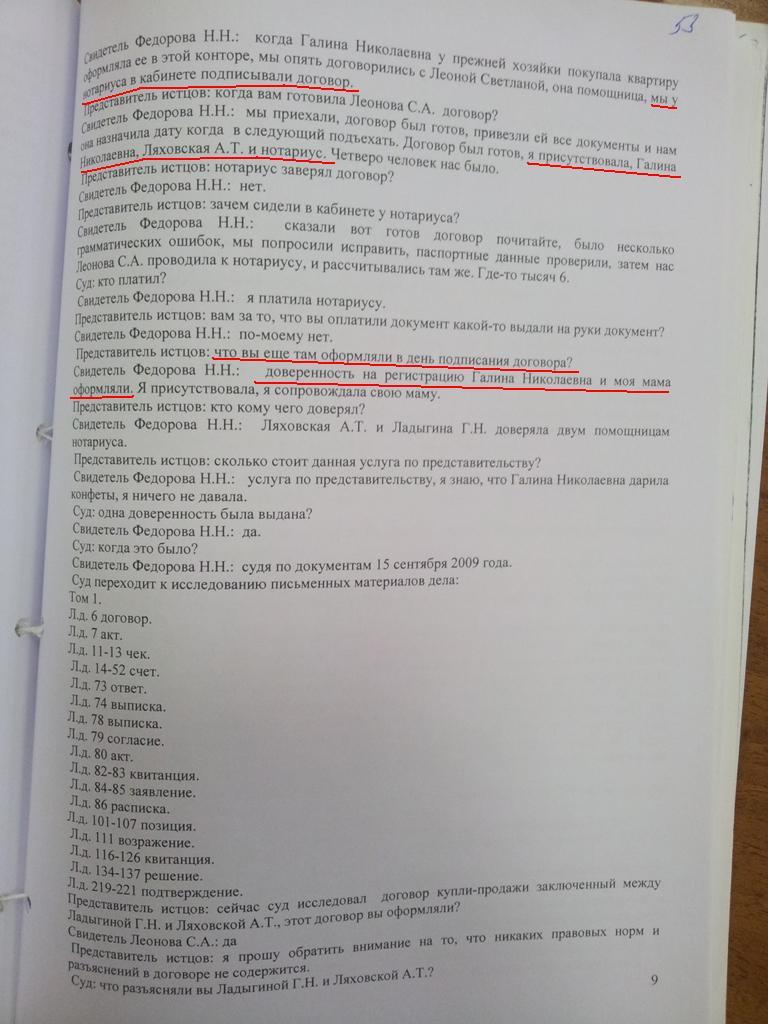 Протокол 9
