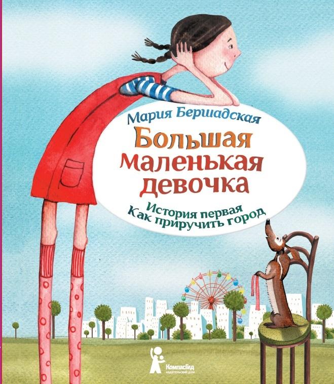Bershadskaya BM devochka_Ist1_cover