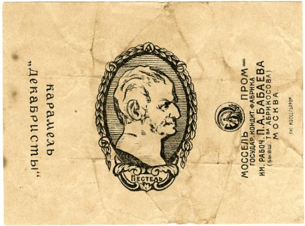 karamel-dekabristy-