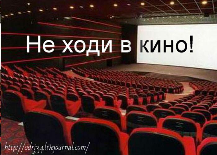 не ходи в кино