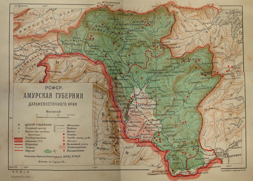 amurskaya-guberniya-1926.jpg