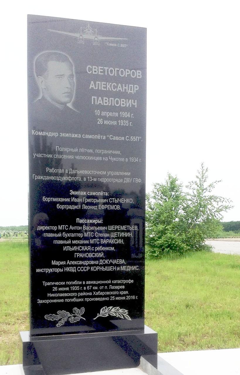 Памятник-Светогорову.jpg