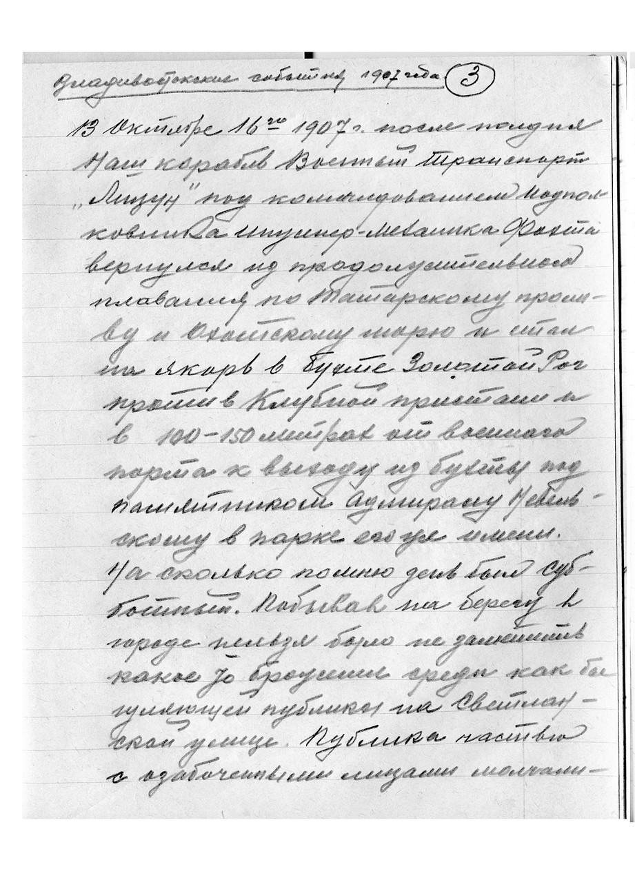 владивостокские события 1907-1а.jpg